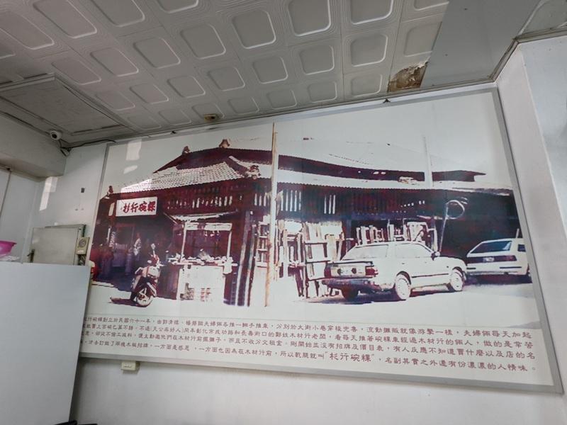 shanxin4 彰化-杉行碗粿 單純米香 必吃彰化美食