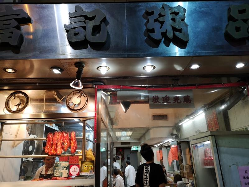 fuchi01 HK-富記粥品  真的是銷魂的好吃啊 燒鵝也好吃