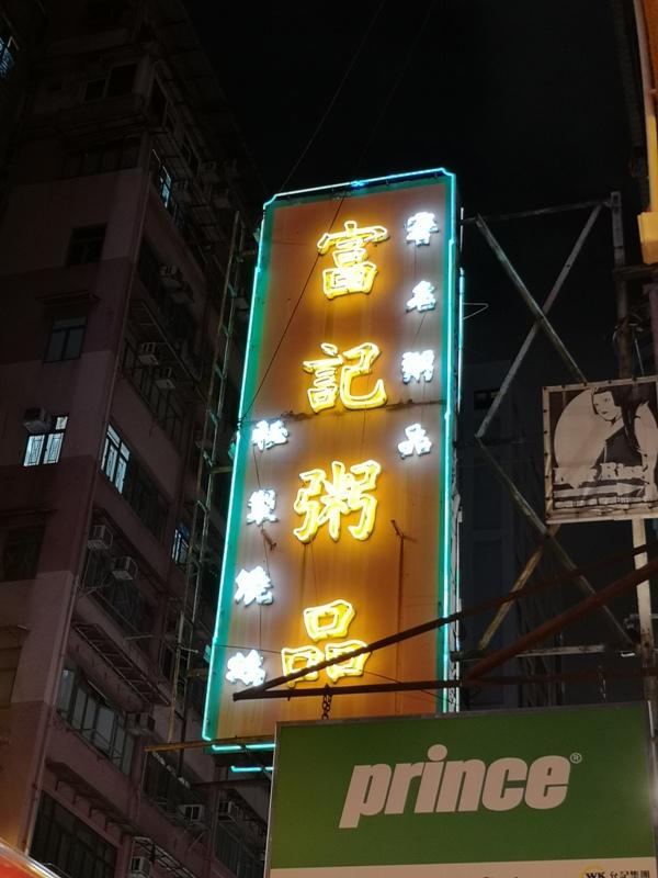 fuchi03 HK-富記粥品  真的是銷魂的好吃啊 燒鵝也好吃