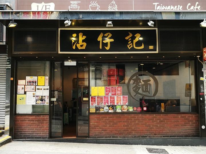 wanton01 HK-沾仔記雲吞麵 香港米其林推薦平價美食