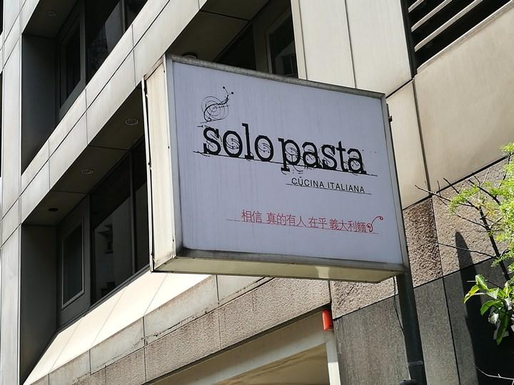 solopasta1 大安-Solo Pasta小蝸牛 相信真的有人在乎義大利麵
