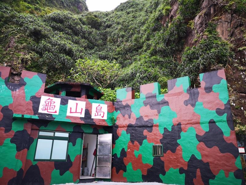 turtlemountainisland10 頭城-往日禁區 龜山島