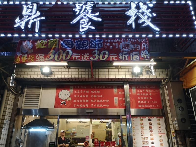 dingtao03 竹北-鼎饕棧美食館 小籠包好吃
