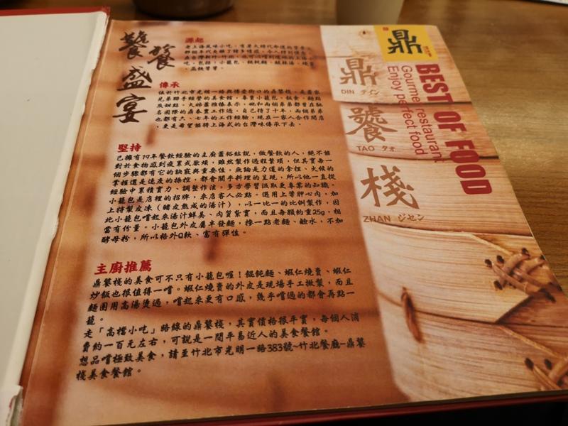 dingtao05 竹北-鼎饕棧美食館 小籠包好吃