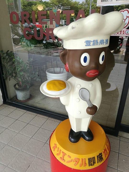 orientalcurry03 竹北-奧里安達魯 咖哩專門店