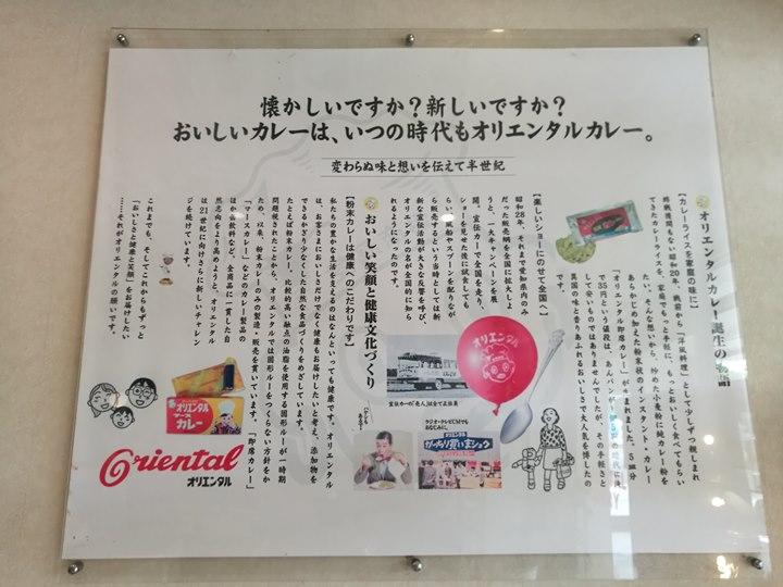 orientalcurry13 竹北-奧里安達魯 咖哩專門店