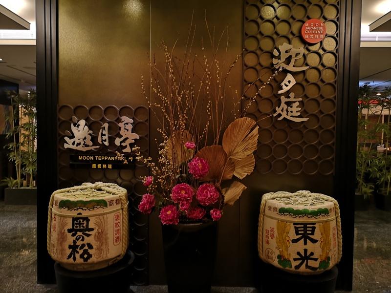 teppenyaki01 竹北-喜來登內的邀月亭鐵板燒 輕鬆舒適又好吃