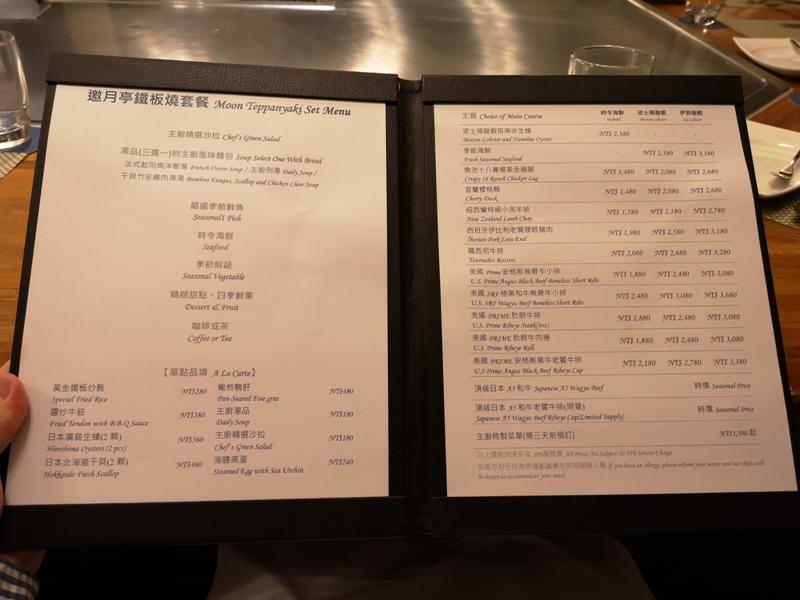 teppenyaki03 竹北-喜來登內的邀月亭鐵板燒 輕鬆舒適又好吃