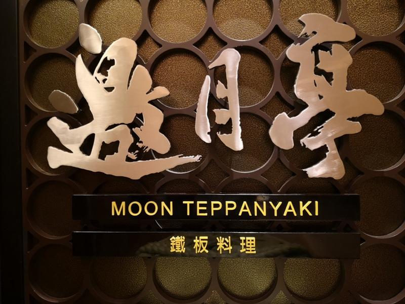 teppenyaki23 竹北-喜來登內的邀月亭鐵板燒 輕鬆舒適又好吃