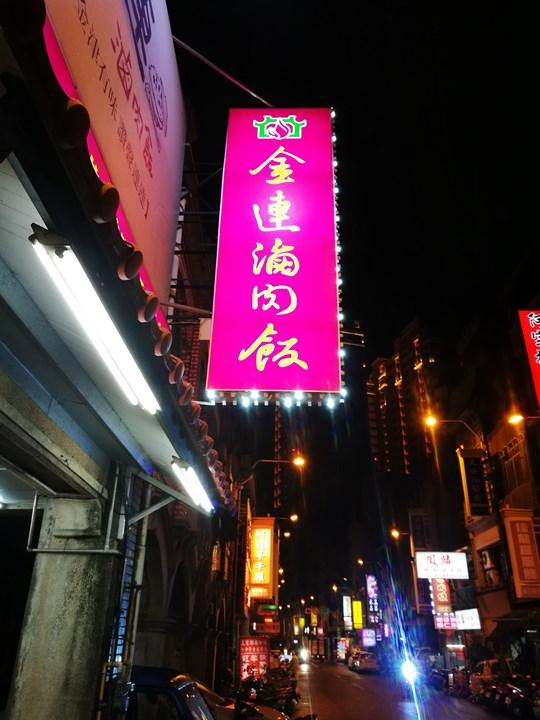 kinlien9 新竹-金連滷肉飯 軟嫩綿密的滷肉香甜可口