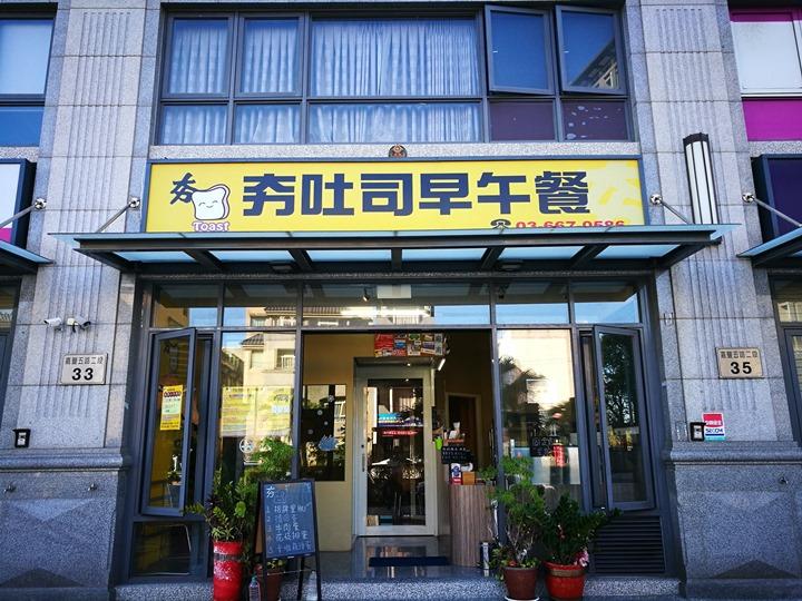 hottoast09 竹北-夯吐司 可愛的吐司寶寶好吃的卡拉雞排蛋吐司