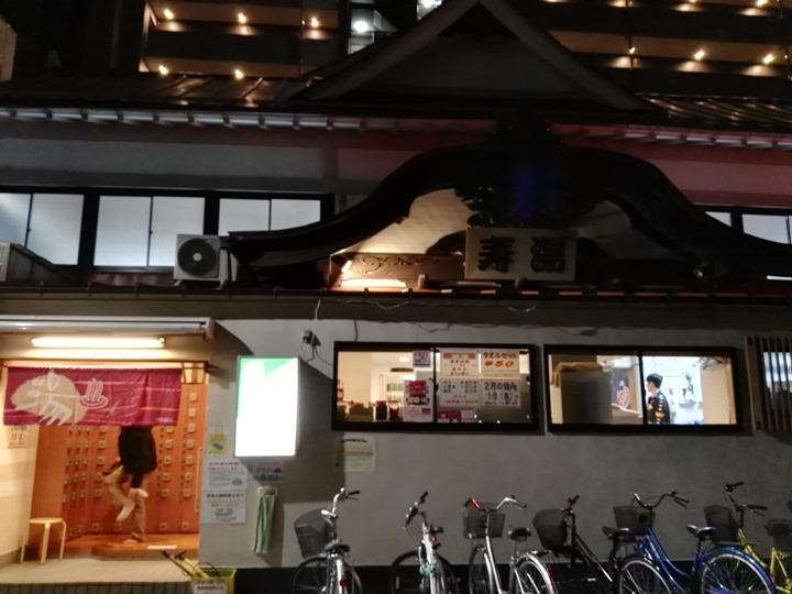 sento02 Ueno-上野壽湯 傳統錢湯體驗日本澡堂文化