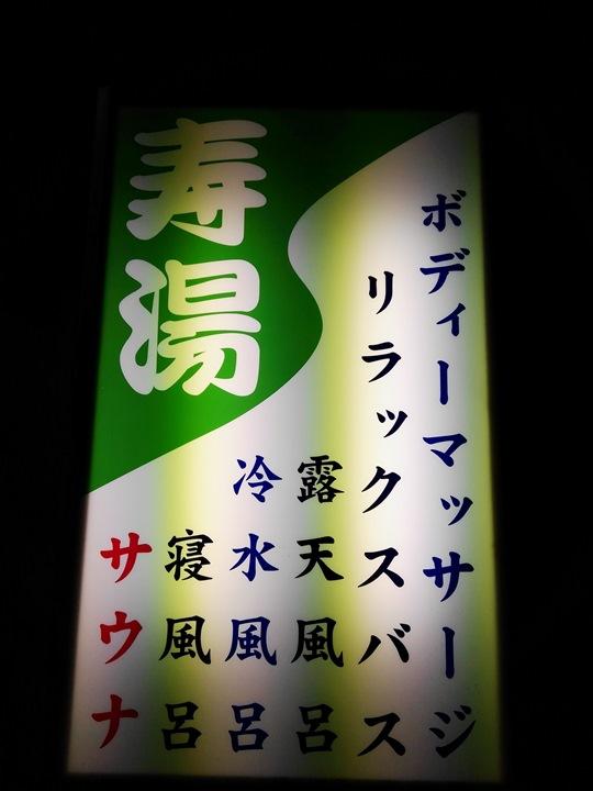 sento03 Ueno-上野壽湯 傳統錢湯體驗日本澡堂文化