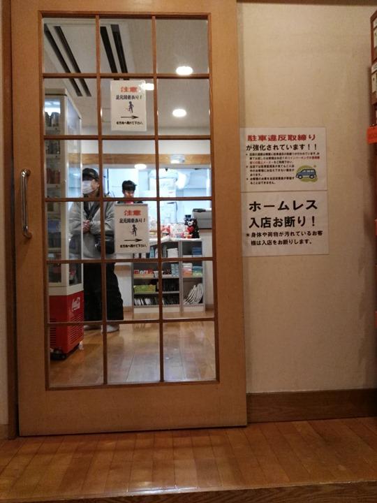 sento09 Ueno-上野壽湯 傳統錢湯體驗日本澡堂文化