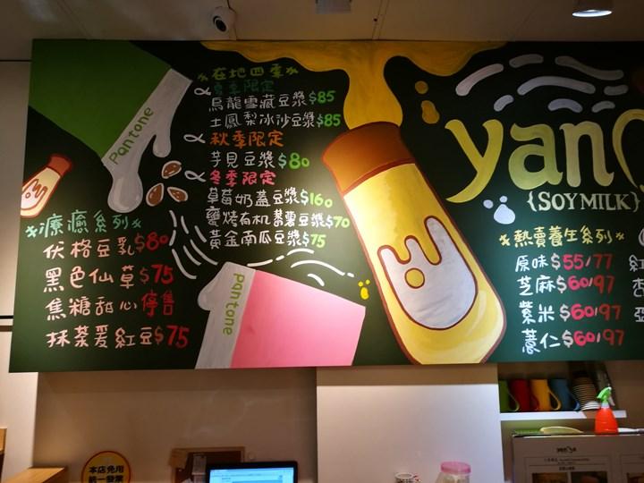 yanoon01 竹北-耶濃 搖滾一整天的豆漿
