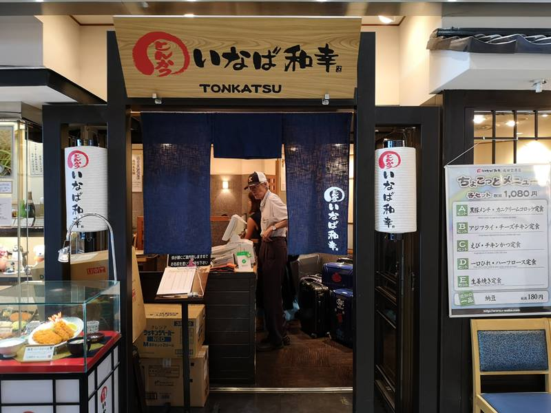 wako1 Narita Airport-成田空港T2 いなば和幸豬排 軟嫩多汁豬排捲 吃完了再出發