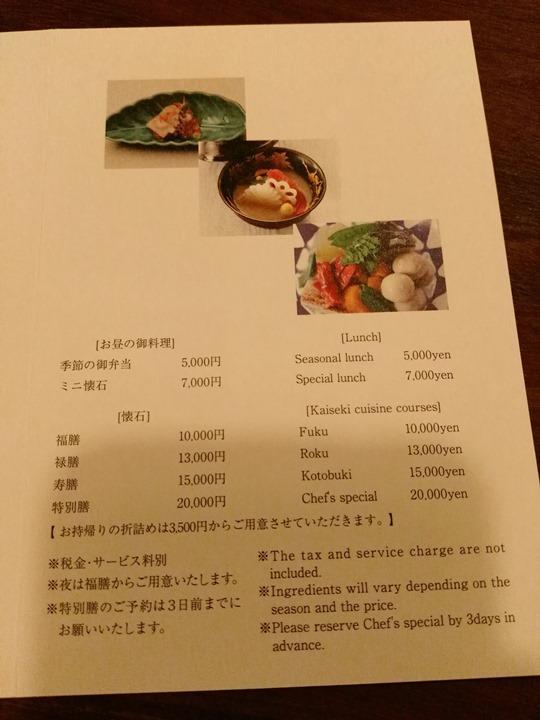 ginzanomae010110 Ginza-銀座Tokyu Plaza下鴨茶寮のまえ(的前面) 京都下鴨茶寮的簡化版 精緻好吃