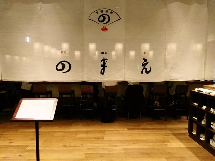 ginzanomae010126 Ginza-銀座Tokyu Plaza下鴨茶寮のまえ(的前面) 京都下鴨茶寮的簡化版 精緻好吃