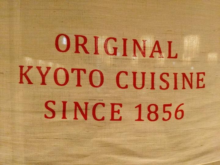 ginzanomae010130 Ginza-銀座Tokyu Plaza下鴨茶寮のまえ(的前面) 京都下鴨茶寮的簡化版 精緻好吃