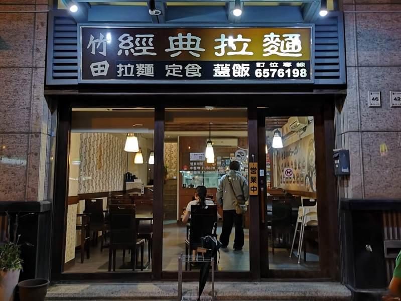 taketalamen07 竹北-竹田拉麵 有自己路線的小店