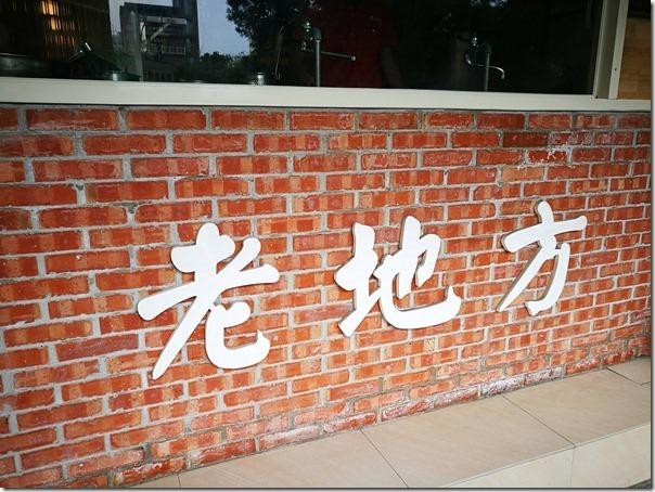 IMG_20170210_131534_thumb 中山-老地方牛肉麵 肉嫩湯純的傳統店家
