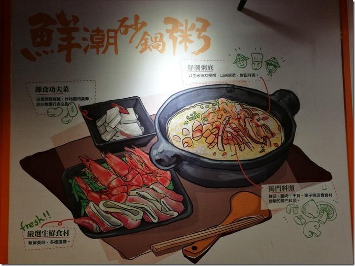 dryhotpot04_thumb 桃園-潮味決 砂鍋干鍋簡單好吃