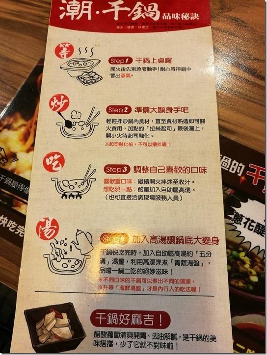 dryhotpot06_thumb 桃園-潮味決 砂鍋干鍋簡單好吃