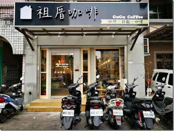 gugucoffee0102_thumb 中壢-GuGu Cofee祖厝咖啡 健行旁的小店一杯手沖一本書溫暖舒適