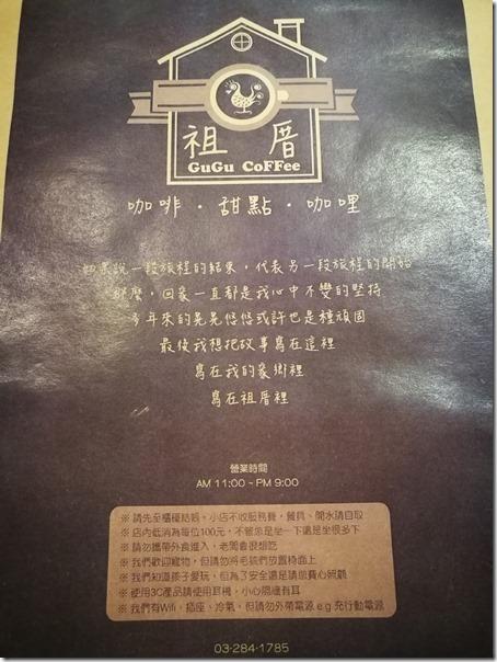 gugucoffee0110_thumb 中壢-GuGu Cofee祖厝咖啡 健行旁的小店一杯手沖一本書溫暖舒適