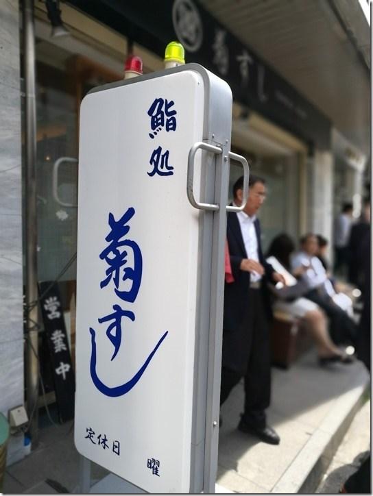 kukusushi1_thumb Akihabara-Kikusushi (菊すし) 秋葉原站旁簡單壽司店 隨便就好吃啦