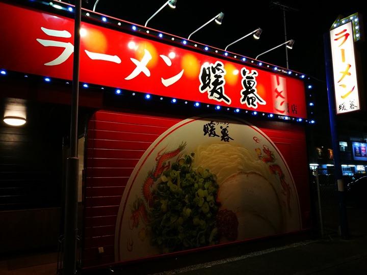 dambolamen02 Okinawa-暖暮拉麵(名護店)九州豚骨拉麵名店 一蘭一風堂也不是對手的好味道
