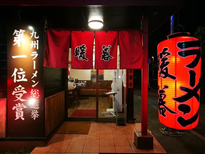 dambolamen03 Okinawa-暖暮拉麵(名護店)九州豚骨拉麵名店 一蘭一風堂也不是對手的好味道