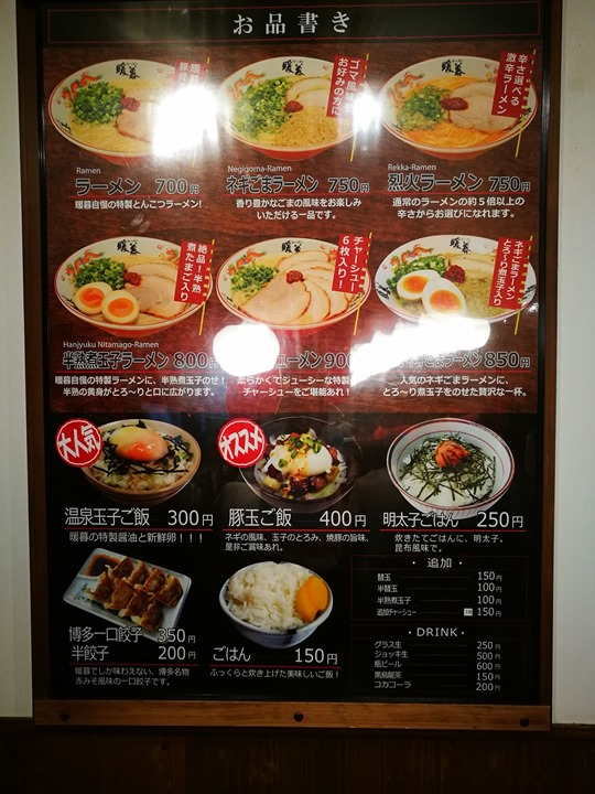 dambolamen06 Okinawa-暖暮拉麵(名護店)九州豚骨拉麵名店 一蘭一風堂也不是對手的好味道