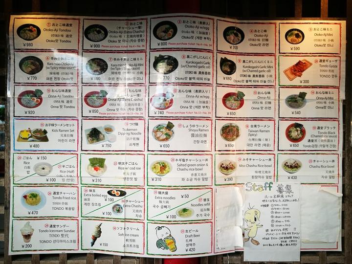 okinawanewnoodles07 Okinawa-沖繩新麵 通堂 人氣必吃拉麵