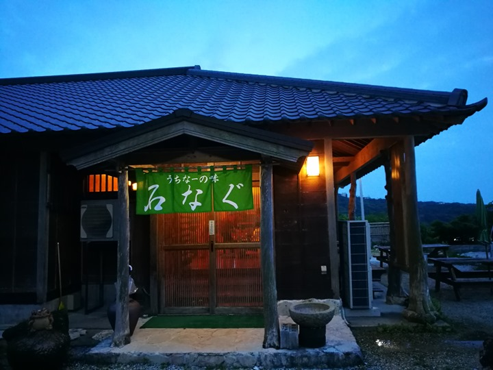 shinagu01 Okinawa-うちなーの味 石なぐ(石納格) 沖繩本部郡日式老建築裡的美味