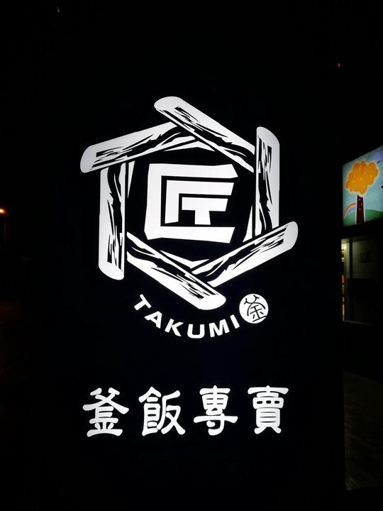 takumi01 竹北-Takumi匠 釜飯 平淡...