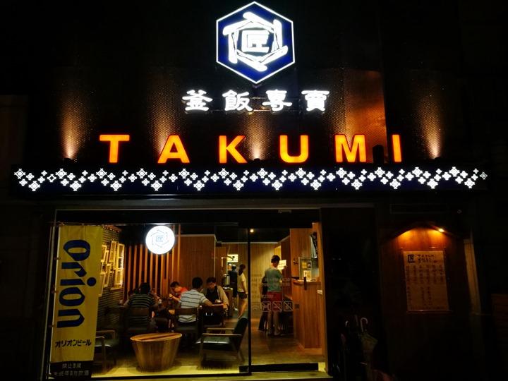 takumi02 竹北-Takumi匠 釜飯 平淡...