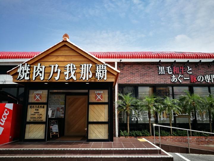 yakinikunaha01 Okinawa-燒肉乃我那霸 吃到飽肉質普通請務必單點...