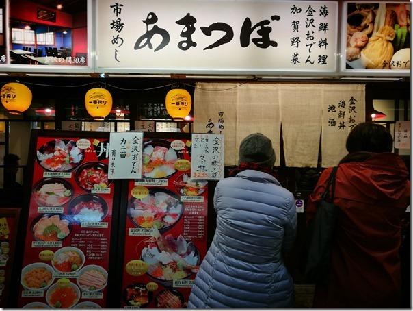 Omicho05_thumb Kanazawa-金澤近江町市場好逛好吃/刺身屋鰻魚香甜好滿足