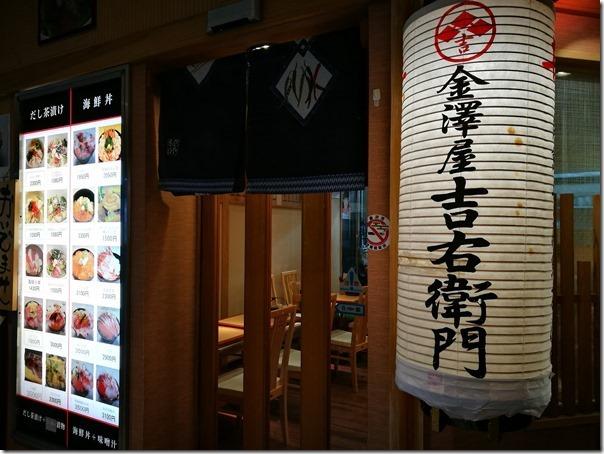 Omicho19_thumb Kanazawa-金澤近江町市場好逛好吃/刺身屋鰻魚香甜好滿足