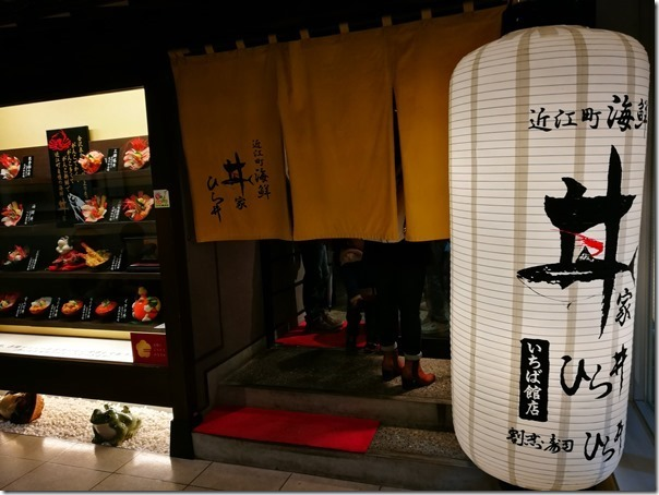 Omicho21_thumb Kanazawa-金澤近江町市場好逛好吃/刺身屋鰻魚香甜好滿足