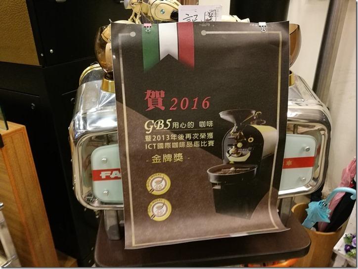 gb5coffee05_thumb 新竹-用心的咖啡GB5 Coffee 號稱新竹Best 5