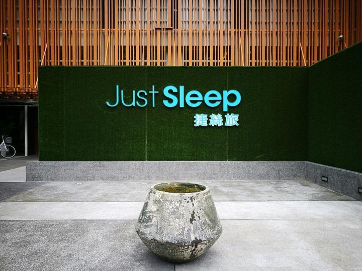 justsleepjiaoxi03 礁溪-捷絲旅 輕鬆舒適交通方便 房房有溫泉