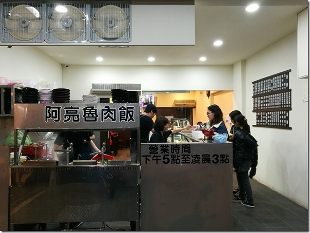 liangrice02_thumb 中壢-阿亮魯肉飯 中原旁人氣小吃店