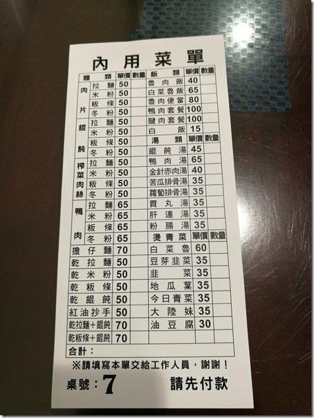liangrice03_thumb 中壢-阿亮魯肉飯 中原旁人氣小吃店
