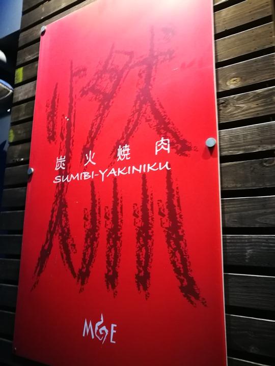 moe01 大安-燃 炭火燒肉もえMOE 台北四大知名燒肉店之一