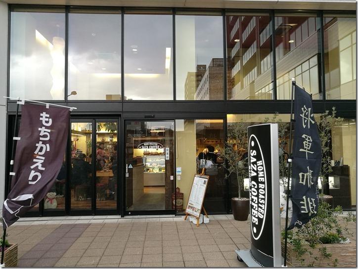 saza02_thumb Ibaraki-Saza Coffee勝田車站前 且座喫茶(咖啡)來一杯將軍咖啡再出發