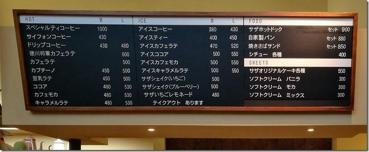 saza04_thumb Ibaraki-Saza Coffee勝田車站前 且座喫茶(咖啡)來一杯將軍咖啡再出發