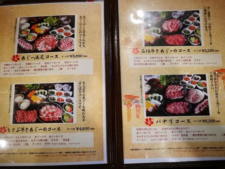 yakinikunahanaha07 Okinawa-焼肉パナリ 石垣牛與AGU豬 沖繩必吃