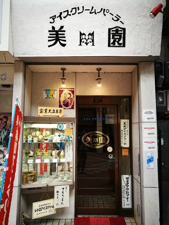 MISONO-ICE-CREAM01 Otaru-小樽美園 復古但是普通的 北海道最早的冰淇淋店
